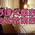 【台北大安─住宿】柯達大飯店–台北敦南店