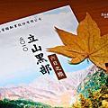2010.10.08 - 台北‧立山黑部行前紀念
