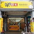 樂淘饕湯包專賣店