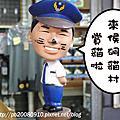 2011侯硐貓村賞貓趣