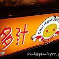 台中 雞多汁