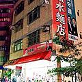 台中 鹽水麵店