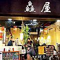台中 鱻屋-生魚片丼