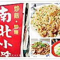台中 南北小吃店
