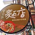 台中 寶發號麵店