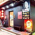 員林 野村日式料理