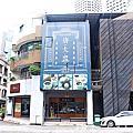 台中 唐太盅養生燉品甜湯(公益創始店)