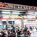 彰化 鹿港元春餃子館