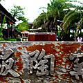 2011/7/16 嘉義板頭村一日遊