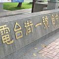 090822台中放送局~