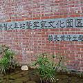 東勢客家文化園200511