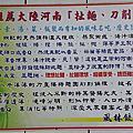 花東五日2016-2-29
