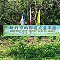 新竹市幼獅式童軍團春訓露營活動
