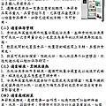 105-1 營養午餐菜單&熱量表&檢驗報告單&藥物食品管理週報