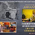 聲音療癒 心靈Spa -- 水晶頌缽 Ashana