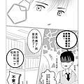 8月2日(漫畫)