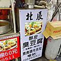 澎湖美食|北辰大腸頭肉羹麵線&酥皮臭豆腐