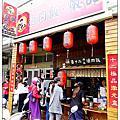 澎湖美食|魯十二魯肉飯燉湯