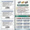 201211_會員皮夾