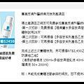 理膚寶水敏感肌免費試用與皮膚檢測大募集