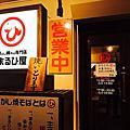 2016焦がし焼きそば専門店(日田