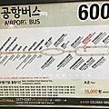 韓國首爾Baiton Hotel / 韓国ソウルBaiton ホテル