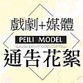 模特兒/演員工作照--廣告戲劇類+活動媒體