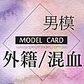 【混血/外籍男模特兒】資料卡