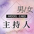 【 主持人】資料卡