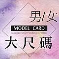 【 大尺碼_男女】資料卡