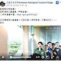 九族文化村 -日月潭透明水晶纜車