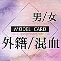 【混血/外籍女模特兒】資料卡