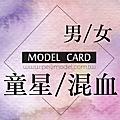【小童星】資料卡