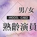 【熟齡演員】資料卡