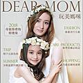 大魯閣新時代DM 母親節特輯拍攝