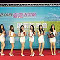 2018台灣五金展前記者會走秀