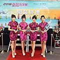 2018台灣五金展開幕典禮