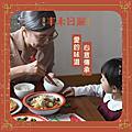 丰禾日麗 王品集團 平面形象廣告