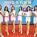 2019台灣五金展 開展記者會