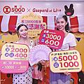 廣三SOGO百貨感謝祭記者會