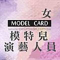 女模/演藝人員資料卡