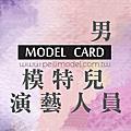 男模/演藝人員資料卡