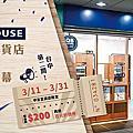 推廣QB HOUSE品牌SG
