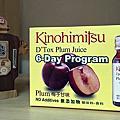 [體驗]星馬熱銷美容保健飲品☞喝的保養品Kinohimitsu