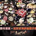 [台南-安平區]老城門洞-重慶麻辣鍋㊕獨特湯頭+超澎派海鮮總匯拼盤♫