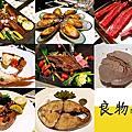 [台南-東區]良物肉鋪子☼超值食材新鮮美味、品質保證♥AA9+純正和牛×小戰斧牛排×紐西蘭活淡菜×超美味龍蝦尾