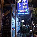 [台南-北區]小廚師幸福豆花☞嚴選優良食材/精挑食品來源/吃得開心也放心☜複合式餐飲♥正餐+甜點一次搞定