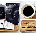 [來團購吧]Fabroaster馡泊斯特 精選窖藏發酵咖啡▲濃郁咖啡香氣×多層次口感×不間斷回甘滋味