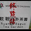 20070504-大鞍竹海風景區