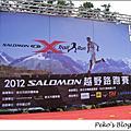 20120526-2012 Salomon坪林越野路跑賽